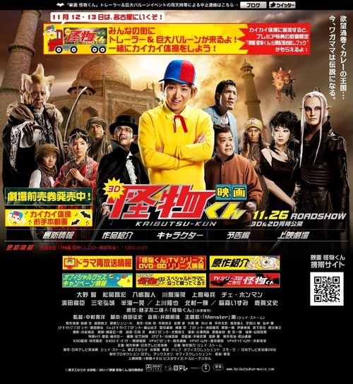 2011.11 KAIBUTSU-KUN THE MOVIE 01