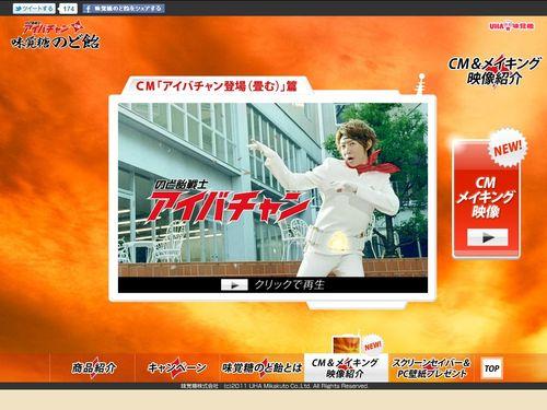2011.11 PUB UHA MIKAKUTO-NODOAME 04