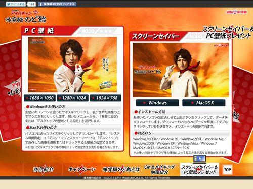 2011.11 PUB UHA MIKAKUTO-NODOAME 06