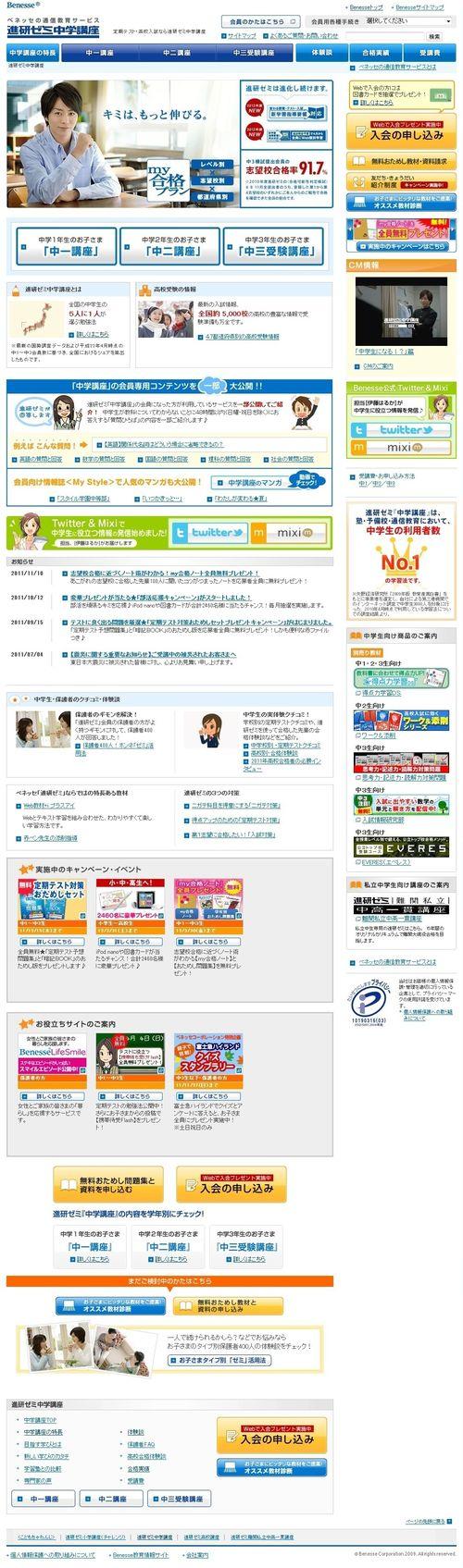 2011.11 PUB BENESSE 01