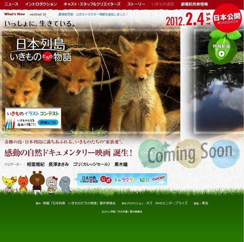 2011.11 FILM NIPPON RETTOU IKI MONO TACHI NO MONOGATARI 01
