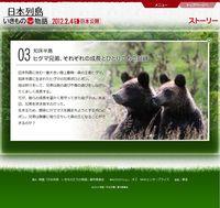 2011.11 FILM NIPPON RETTOU IKI MONO TACHI NO MONOGATARI 12