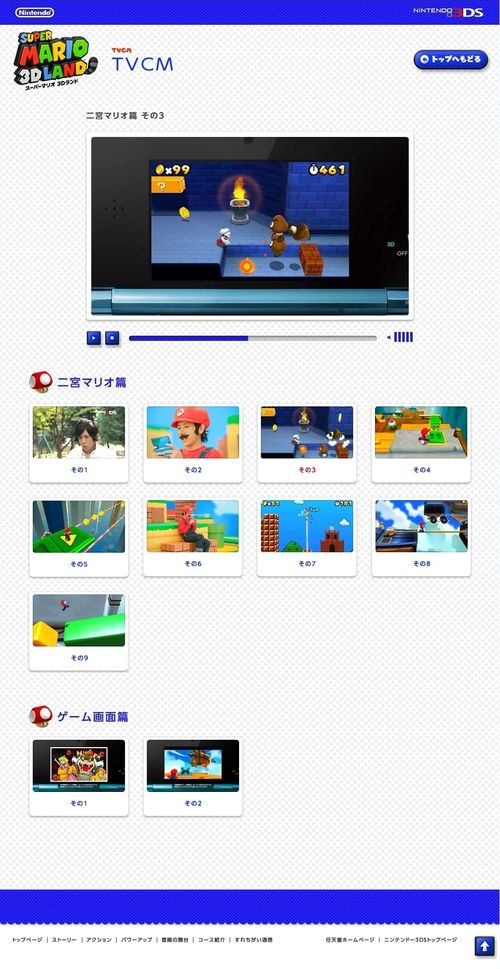 2011.11 PUB SUPER MARIO 3D LAND 04
