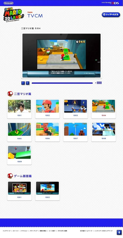 2011.11 PUB SUPER MARIO 3D LAND 05