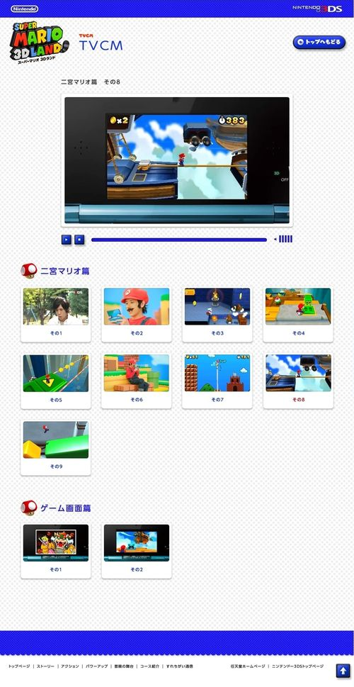 2011.11 PUB SUPER MARIO 3D LAND 09