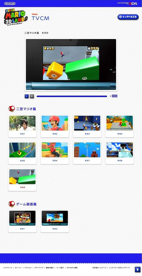 2011.11 PUB SUPER MARIO 3D LAND 10