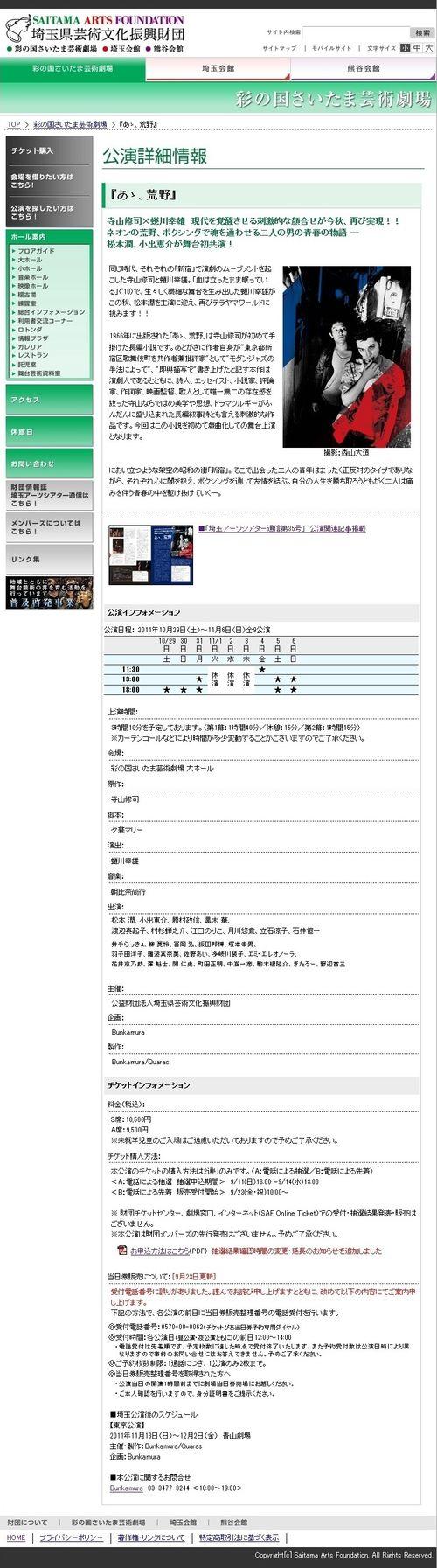 2011.10.29 au 2010.11.06 あゝ, 荒野 Ah, Wilderness Saitama Art Fondation 01