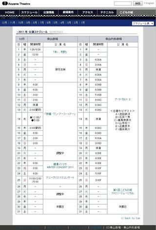 2011.11.13 au 2011.12.02 あゝ、荒野 Ah, Wilderness Aoyama Theatre 02