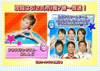 2011.06.23 VS ARASHI 01
