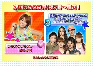 2011.05.26 VS ARASHI 01