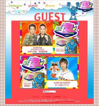 2011.04.28 VS ARASHI 02