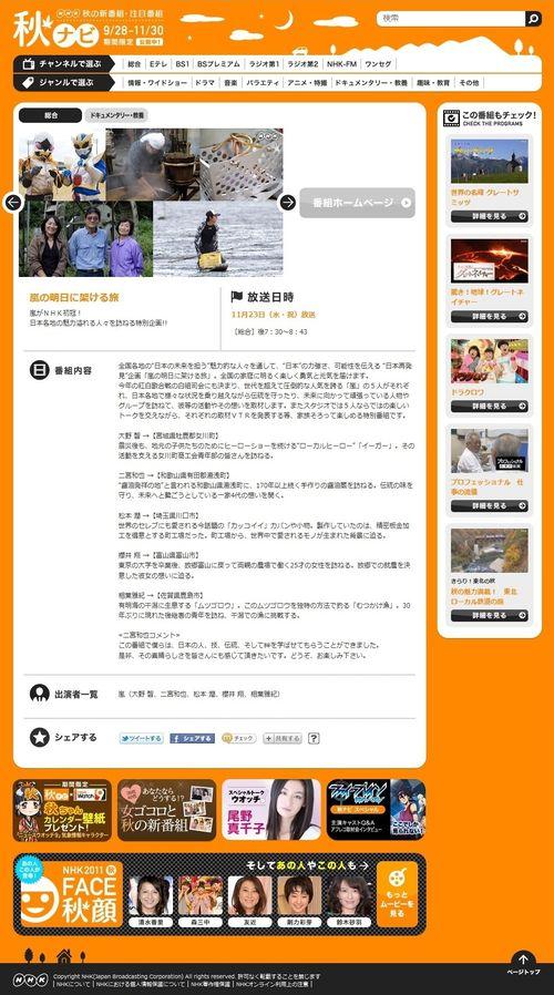 2011.11.23 Arashi no ashita ni kakeru tabi 01