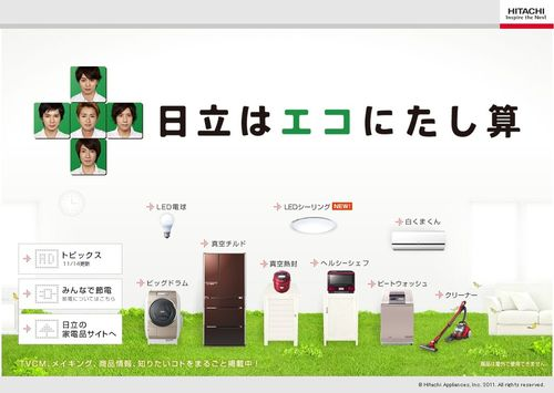 2011.11 PUB HITACHI PLAFONNIER LED 01