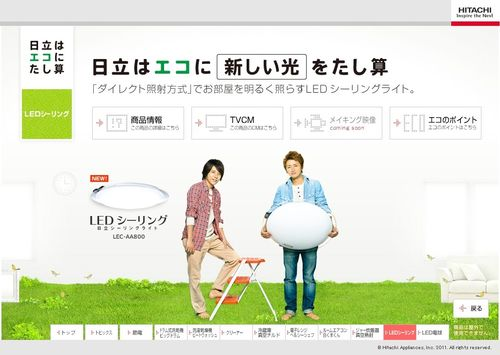 2011.11 PUB HITACHI PLAFONNIER LED 02