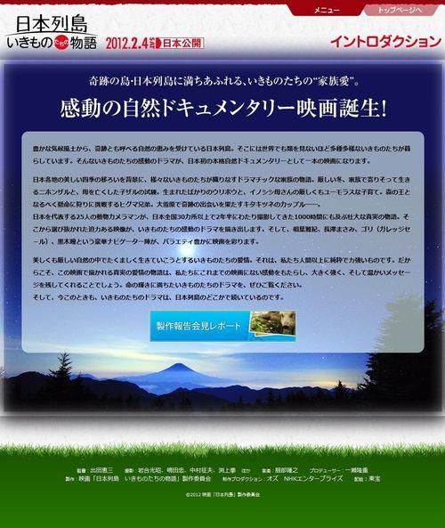 2011.11 FILM NIPPON RETTOU IKI MONO TACHI NO MONOGATARI 03