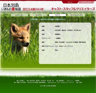 2011.11 FILM NIPPON RETTOU IKI MONO TACHI NO MONOGATARI 06