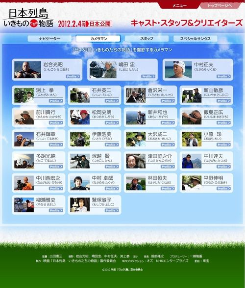 2011.11 FILM NIPPON RETTOU IKI MONO TACHI NO MONOGATARI 05
