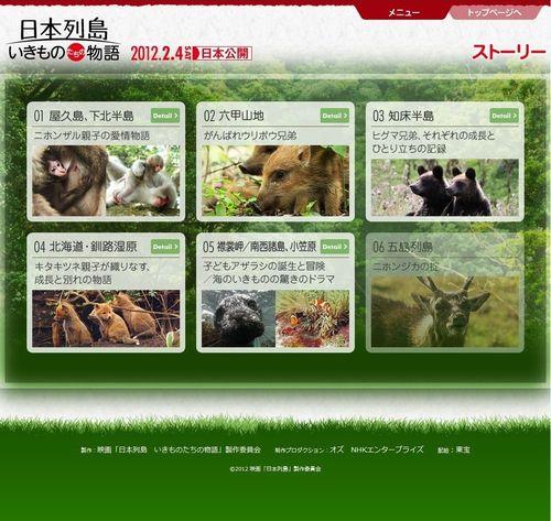 2011.11 FILM NIPPON RETTOU IKI MONO TACHI NO MONOGATARI 08