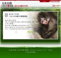 2011.11 FILM NIPPON RETTOU IKI MONO TACHI NO MONOGATARI 09