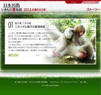 2011.11 FILM NIPPON RETTOU IKI MONO TACHI NO MONOGATARI 10