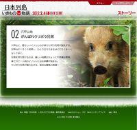 2011.11 FILM NIPPON RETTOU IKI MONO TACHI NO MONOGATARI 11