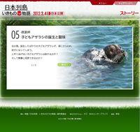 2011.11 FILM NIPPON RETTOU IKI MONO TACHI NO MONOGATARI 14
