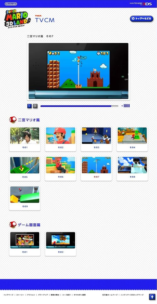 2011.11 PUB SUPER MARIO 3D LAND 08