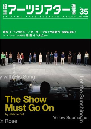 2011.10.29 au 2011.11.06 あゝ, 荒野 Ah, Wilderness Saitama Art Fondation 02