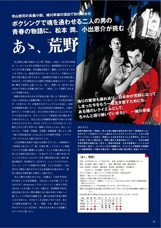 2011.10.29 au 2011.11.06 あゝ, 荒野 Ah, Wilderness Saitama Art Fondation 03