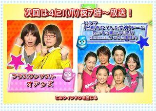 2011.04.21 VS ARASHI 01