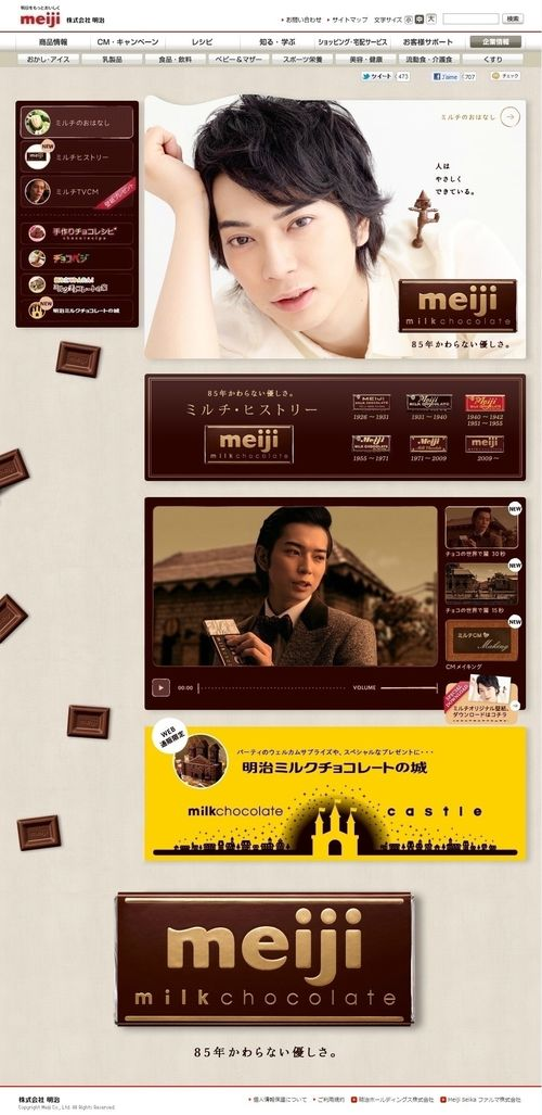 2011.10 MEIJI MILK CHOCOLATE 01