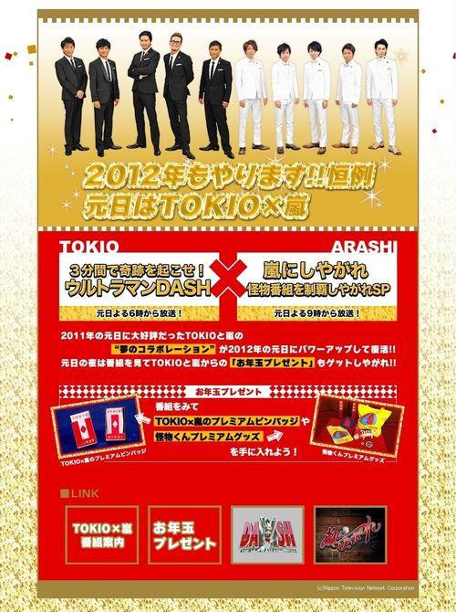 2011.12.31 collaboraton Tokio & Arashi pour le 01.01.2012 NTV 01