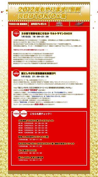 2011.12.31 collaboraton Tokio & Arashi pour le 01.01.2012 NTV 02