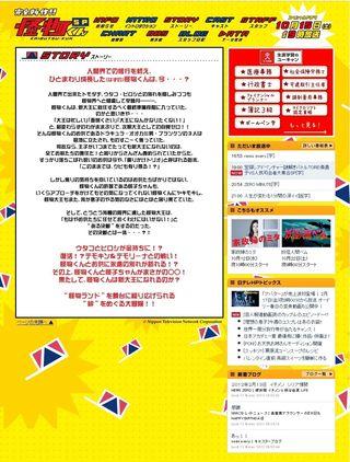 2011.10.15 KAIBUTSU-KUN SP 03