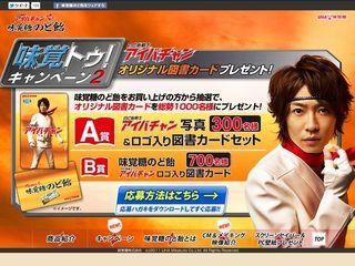 2012.01 PUB UHA MIKAKUTO NODOAME 04