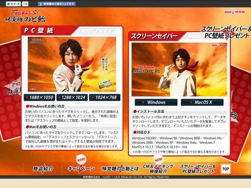 2012.01 PUB UHA MIKAKUTO NODOAME 07