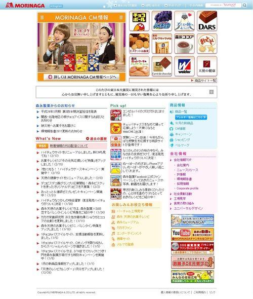 2011.12 PUB BISCUIT MORINAGA 01