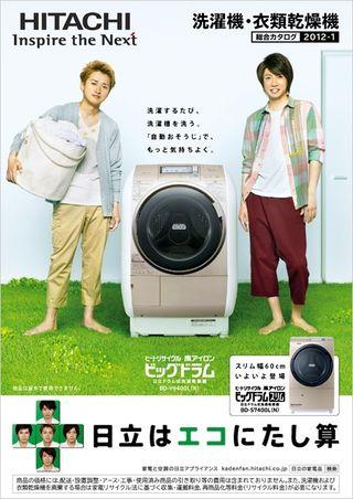 2012.02 PUB HITACHI 10 (catalogue)