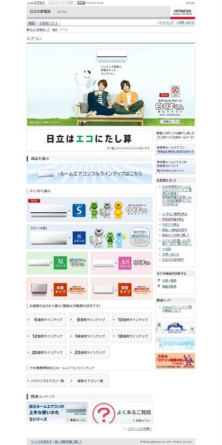 2012.02 PUB HITACHI 29