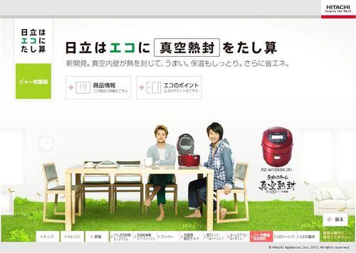 2012.02 PUB HITACHI 33
