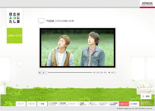 2012.02 PUB HITACHI 39