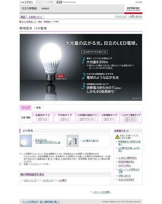 2012.02 PUB HITACHI 42
