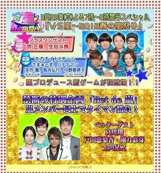 2012.03.29 VS ARASHI SP 01