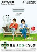 2012.06 PUB HITACHI 53 BIS