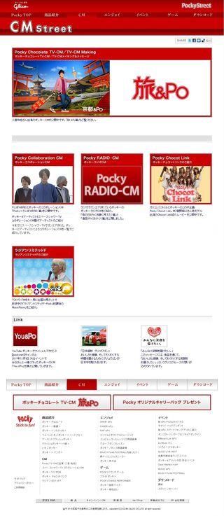 2012.04 PUBLICITE POCKY 02