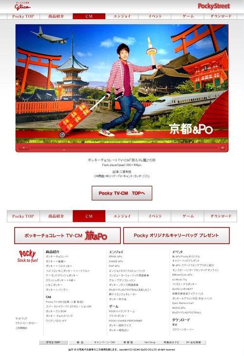 2012.04 PUBLICITE POCKY 04