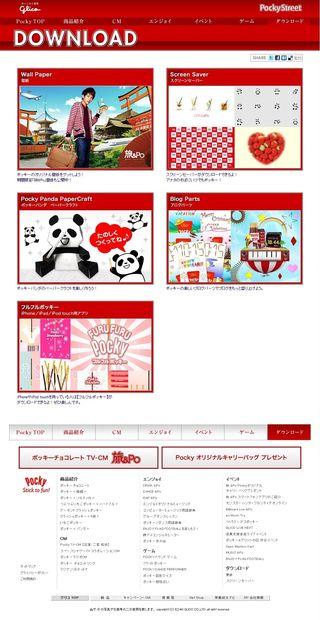 2012.04 PUBLICITE POCKY 05