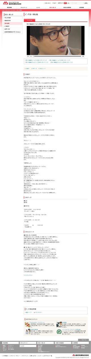 2012.06.13 PUB PINO 03