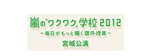 2012.06 Arashi no wakuwaku gakkō 2012 ~ Mainichi ga motto kagayaku kagai jugyō ~
