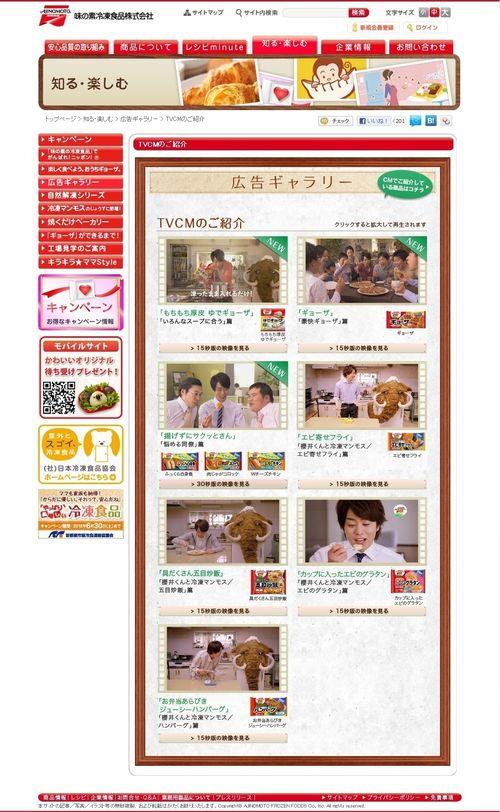 2012.06 PUB AJINIMOTO 01